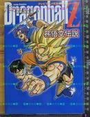 日版Dragonball Z孙悟空伝说 七龙珠Z TV版  5刷