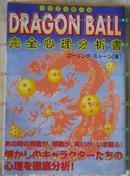 日版收藏 七龙珠 ドラゴンボール 完全心理分析书