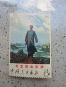 文12毛主席去安源邮票