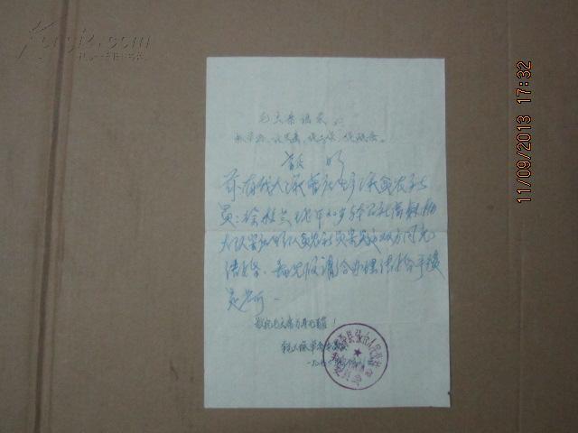 文革时期结婚申请书 ,带男女方介绍信,介绍信上有毛主席语录 遂平县 1972年3月 货号 A---12