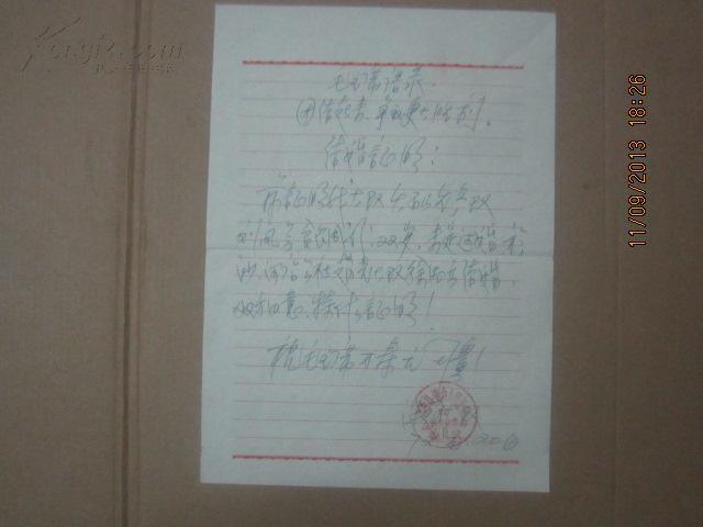 文革时期结婚申请书 ,带男女方介绍信,介绍信上有手写毛主席语录 遂平县 1972年1月 货号 A---23