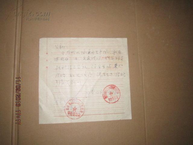 文革时期结婚申请书 ,带男女方介绍信,介绍信稿纸上有手写毛主席语录 遂平县 1971年10月 货号 A---8
