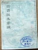 古书版本常谈 1977-11初版初印/据中华书局1965年版重印