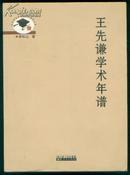 王先谦学术年谱 ,2009年一版一印
