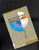 国家工作人员滥用职权犯罪界限与定罪量刑研究  【修订版、196】