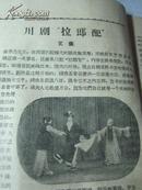 50年代 成都市川剧团辑印《拉郎配》  32开本