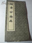 民国 《颜鲁公诗品字帖》 尺寸为124*25cm