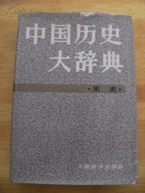 1984年一版一印《中国历史大辞典》——宋史部分一册