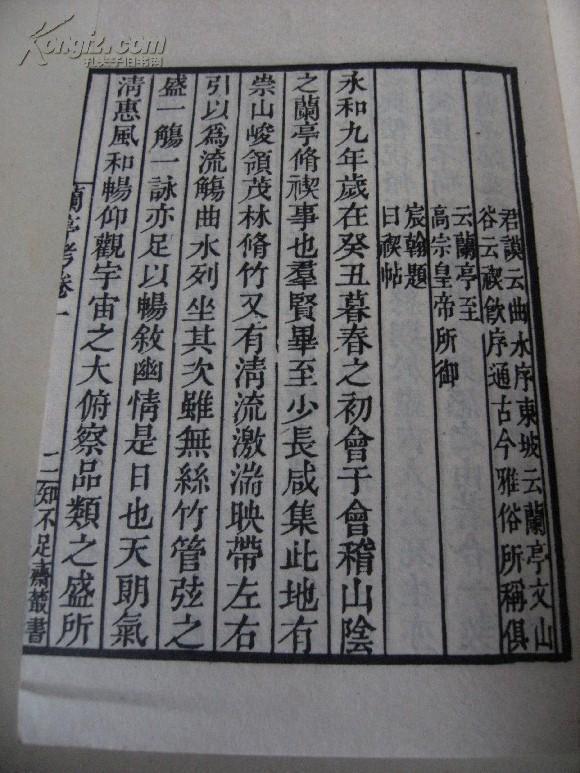 影印知不足斋丛书本《蘭亭考、续考》4册全