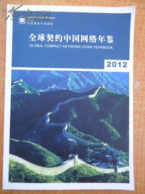 全球契约中国网络年鉴 2012