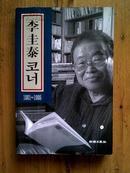 李圭泰 1991-1995 (朝鲜日报社)