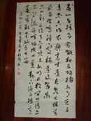 著名诗人·书法家 薄松涛 墨迹/草书唐诗(书法/竖幅)规格70/137厘米·大幅(真迹)