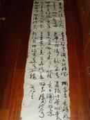 著名书法家 来海鸿 墨迹/(书法/竖幅)规格45/164.5厘米(真迹)