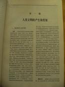 1987年初版《精神文明辞书》一册