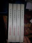 李白集校注(全4册)【中国古典文学丛书】平装 1998年2印 稀缺本