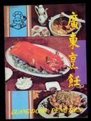 创刊号:广东烹饪  1987年 (16开本