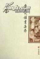 唐五代韵书集存(上下)