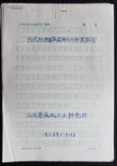 LZD111209 造酒资料:1985年山西省食品工业研究所《白兰地蒸馏设备设计计算说明书》手稿一部,附复写件