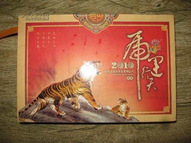 明信片:虎运行天:四十枚连体贺年有奖邮资明信片  (折叠式)