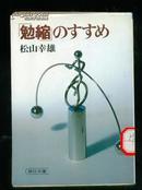 「勉缩」のすすめ (日文原版,松山幸雄 著)