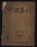 """1952年《中级医刊》(东北人民政府卫生部出版/盖""""夹皮沟金矿""""印)"""