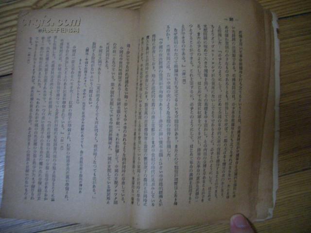 红色文献 毛泽东思想和中国革命/1951年/4000部限定/陈伯达陆定一彭真/日文版/少见!