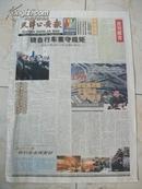 天津公安报---改刊号
