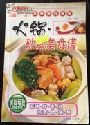火锅砂锅美食谱