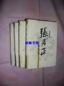 张居正(共4卷金缕曲 火凤凰 木兰歌 水龙吟) /熊召政