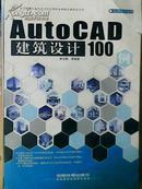 AutoCAD建筑设计100例