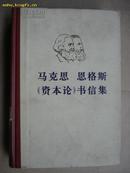 马克思 恩格斯《资本论》书信集