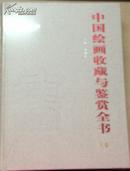 中国绘画收藏与鉴赏全书 上下卷 全二册   刘国生 主编 天津古籍出版社