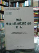 云南自治县概况:孟连傣族拉祜族佤族自治县概况 34册合售(详见描述)