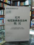 云南自治县概况:红河哈尼族彝族自治州概况 34册合售(详见描述)