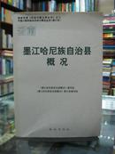 云南自治县概况:墨江哈尼族自治县概况 34册合售(详见描述)