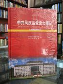 中共凤庆县党史大记事(1950~2010)