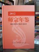 2012师宗年鉴