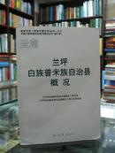 云南自治县概况:兰坪白族普米族自治县概况 34册合售(详见描述)