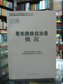 云南自治县概况:景东彝族自治县概况 34册合售(详见描述)