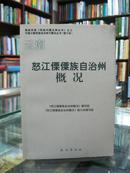 云南自治县概况:怒江傈僳族自治县概况 34册合售(详见描述)
