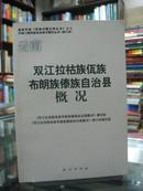 云南自治县概况:双江拉祜族佤族布朗族傣族自治县概况 34册合售(详见描述)