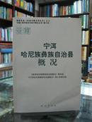 云南自治县概况:宁洱哈尼族彝族自治县概况 34册合售(详见描述)