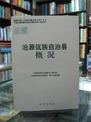 云南自治县概况:沧源佤族自治县概况 34册合售(详见描述)