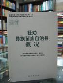 云南自治县概况:禄劝彝族苗族自治县概况 34册合售(详见描述)