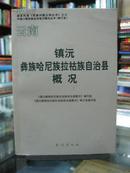 云南自治县概况:镇远彝族哈尼族拉祜族自治县概况 34册合售(详见描述)