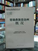 云南自治县概况:楚雄彝族自治县概况 34册合售(详见描述)