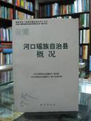 云南自治县概况:河口瑶族自治县概况 34册合售(详见描述)