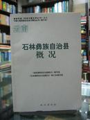 云南自治县概况:石林彝族自治县概况 34册合售(详见描述)