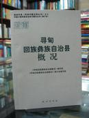 云南自治县概况:寻甸回族彝族自治县概况 34册合售(详见描述)