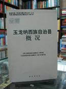 云南自治县概况:玉龙纳西族自治县概况 34册合售(详见描述)